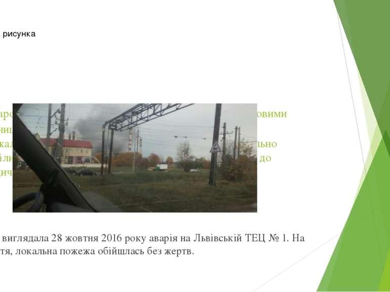 Парогазові ТЕЦ є найбільш екологічно чистими тепловими виробництвами. ...