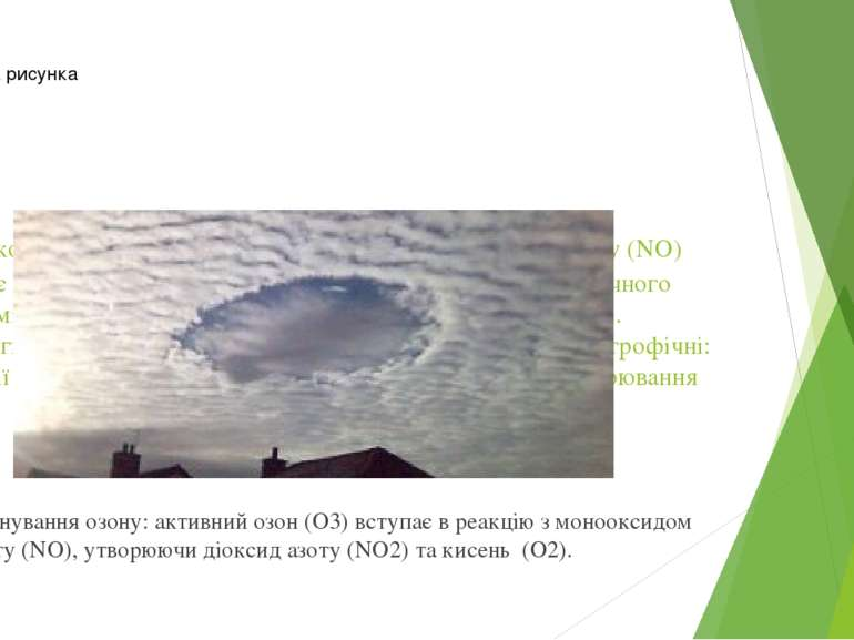 Накопичений у верхніх шарах атмосфери монооксид азоту (NO) руйнує озонови...