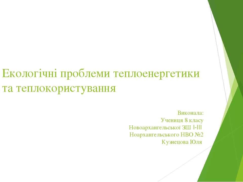 Екологічні проблеми теплоенергетики та теплокористування Виконала: Учениця 8 ...