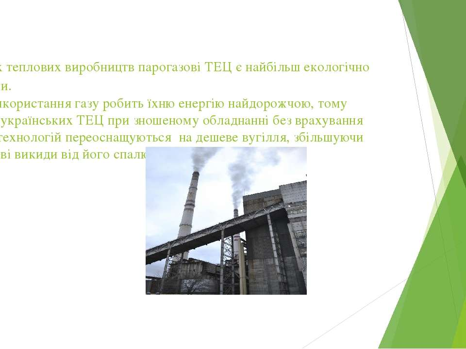 Зі всіх теплових виробництв парогазові ТЕЦ є найбільш екологічно чистими. ...