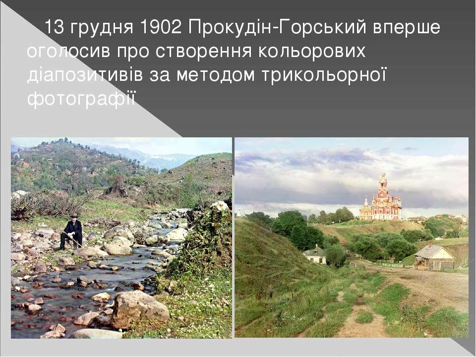 13 грудня 1902 Прокудін-Горський вперше оголосив про створення кольорових діа...