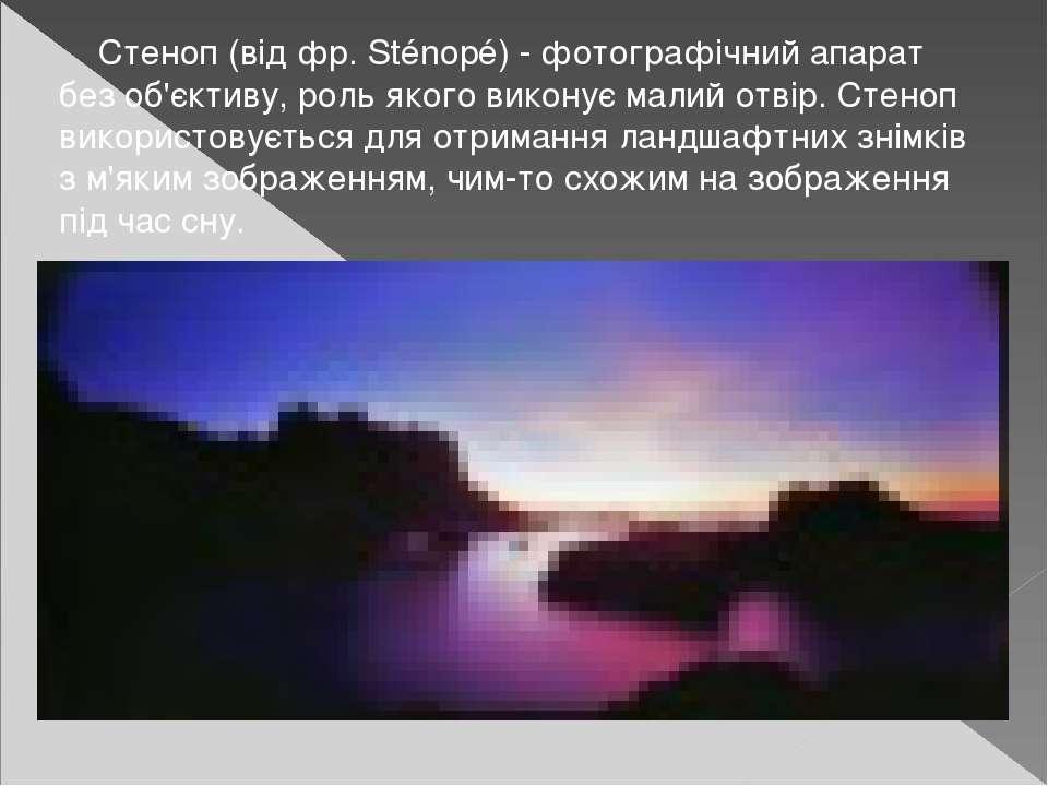 Стеноп (від фр. Sténopé) - фотографічний апарат без об'єктиву, роль якого вик...