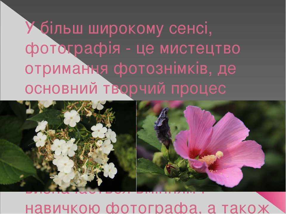У більш широкому сенсі, фотографія - це мистецтво отримання фотознімків, де о...