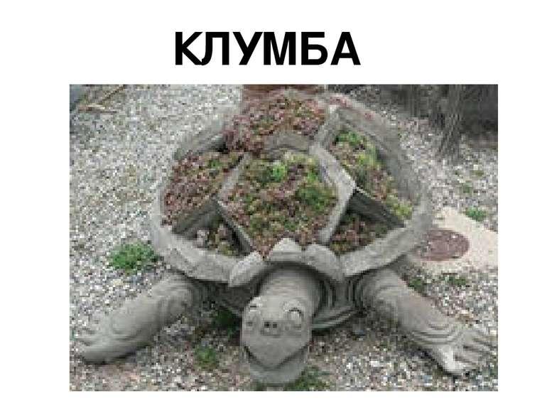 """КЛУМБА """"ЧЕРЕПАШКА"""""""