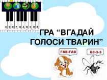 """ГРА """"ВГАДАЙ ГОЛОСИ ТВАРИН"""""""