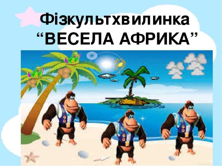 """Фізкультхвилинка """"ВЕСЕЛА АФРИКА"""""""