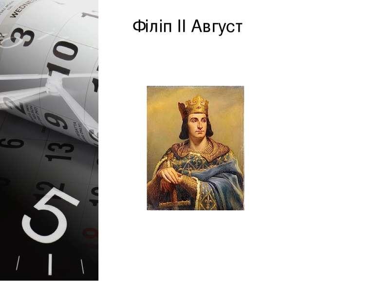 Філіп ІІ Август
