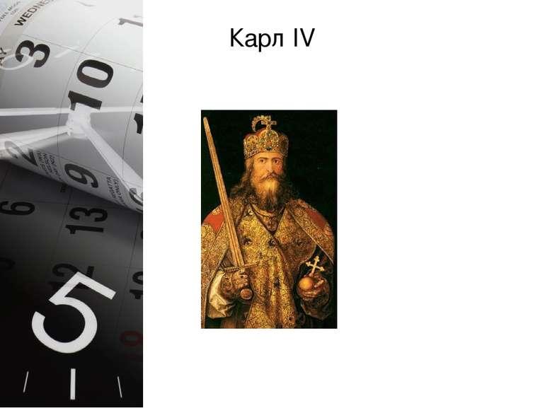 Карл ІV