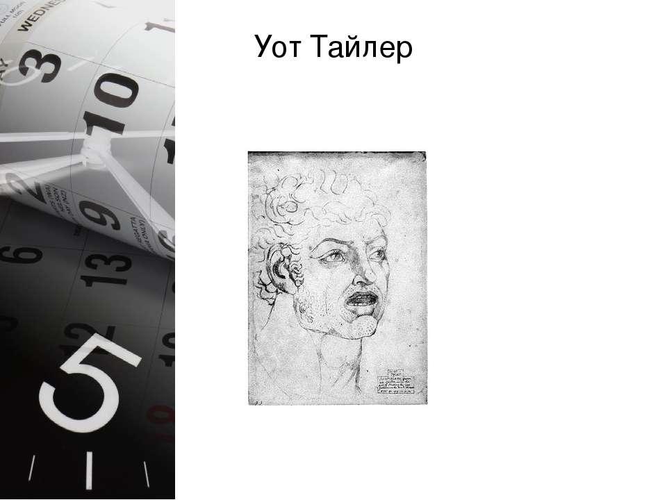 Уот Тайлер