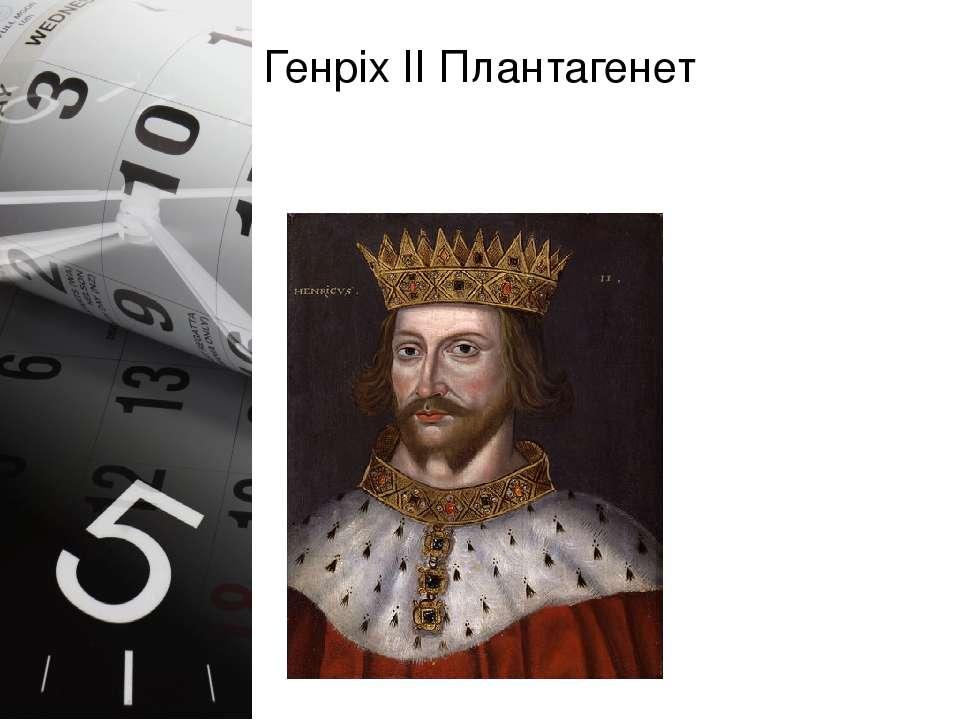 Генріх ІІ Плантагенет