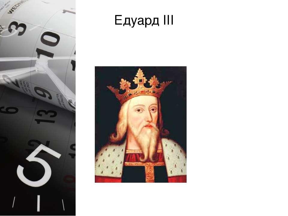 Едуард ІІІ