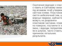 Скупчення відходів з пластмас є навіть в Світовому океані, де під впливом теч...