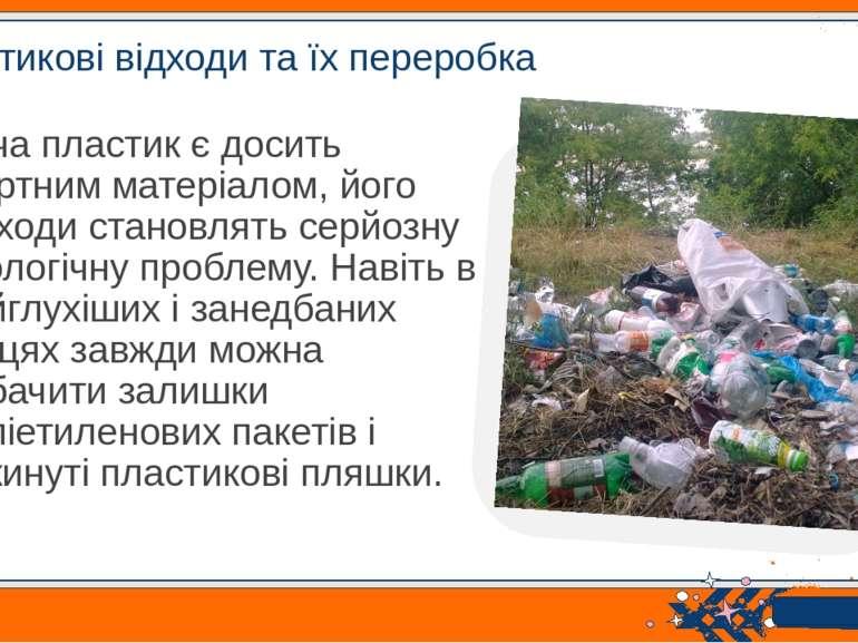 Хоча пластик є досить інертним матеріалом, його відходи становлять серйозну е...