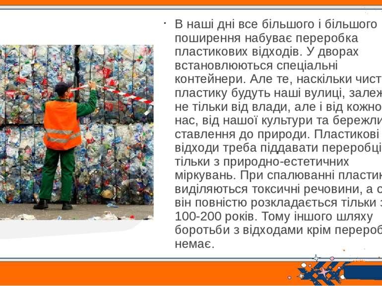 В наші дні все більшого і більшого поширення набуває переробка пластикових ві...