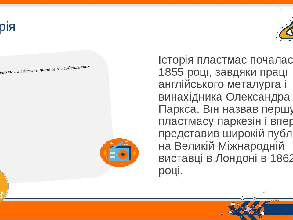 Історія Історія пластмас почалася в 1855 році, завдяки праці англійського мет...