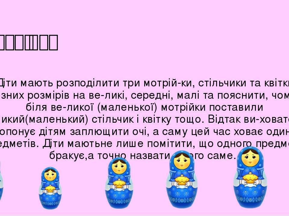 Мотрійки Діти мають розподілити три мотрій ки, стільчики та квітки різних роз...