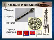 Відзнаки козацького війська