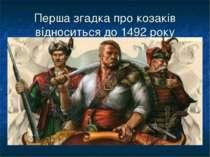 Перша згадка про козаків відноситься до 1492 року