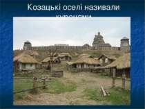 Козацькі оселі називали куренями