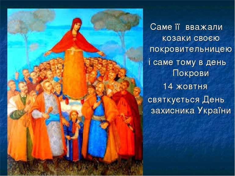 Саме її вважали козаки своєю покровительницею і саме тому в день Покрови 14 ж...