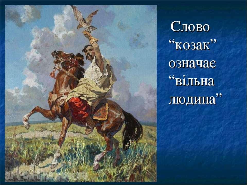 """Слово """"козак"""" означає """"вільна людина"""""""