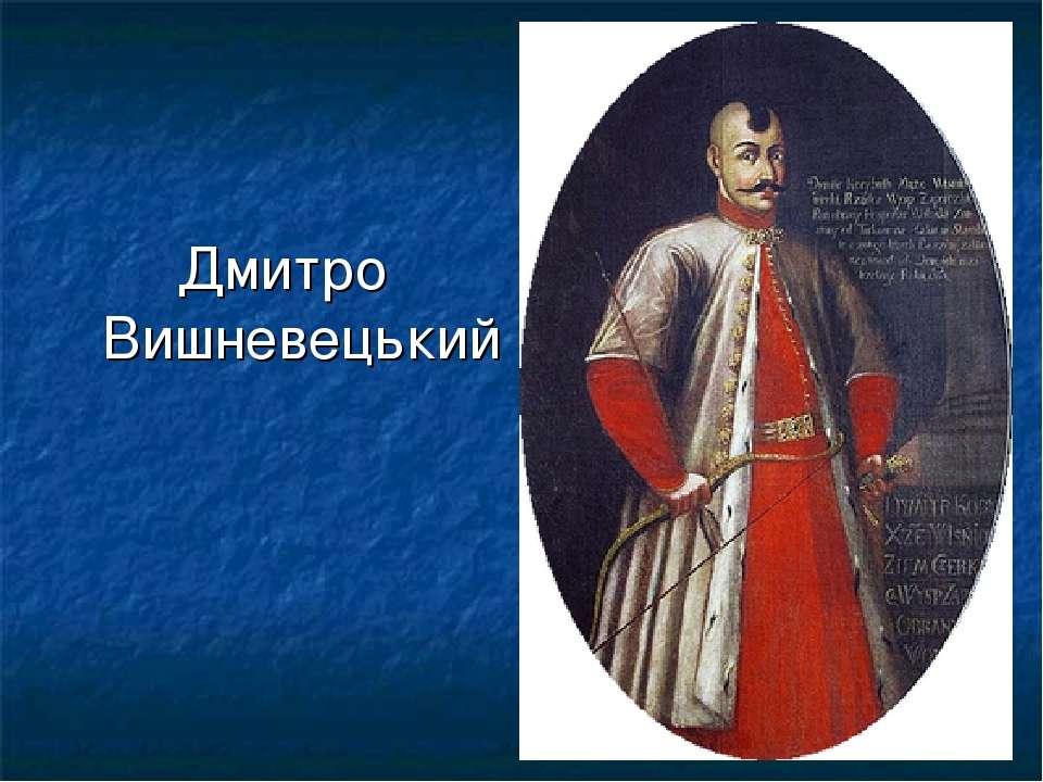 Дмитро Вишневецький