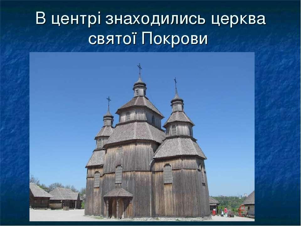 В центрі знаходились церква святої Покрови
