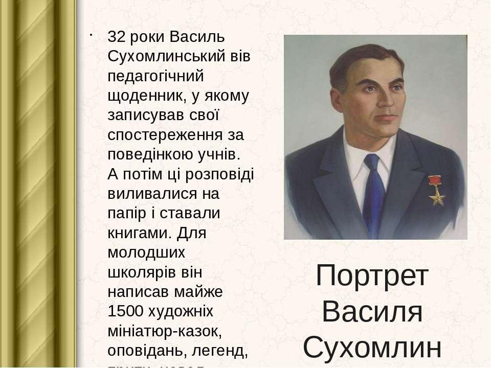 Портрет Василя Сухомлинського, що знаходиться в музеї Павлиської школи 32 рок...