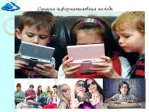 Сучасна інформатизована молодь