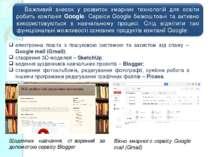 електронна пошта з пошуковою системою та захистом від спаму – Google mail (Gm...