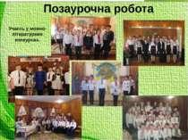 Позаурочна робота Участь у мовно-літературних конкурсах. .