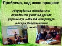Проблема, над якою працюю: «Формування пізнавальної активності учнів на урока...
