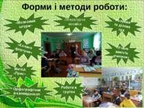 Форми і методи роботи: Метод «Прес» «Учень замість учителя» Рольова та ділова...
