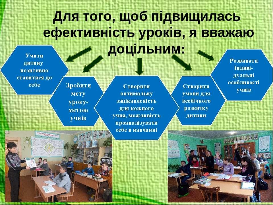 Для того, щоб підвищилась ефективність уроків, я вважаю доцільним: Учити дити...