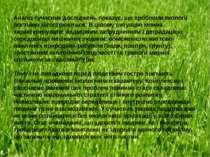 Аналіз сучасних досліджень показує, що проблеми екології постійно загострюють...