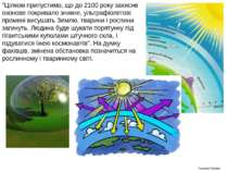 """""""Цілком припустимо, що до 2100 року захисне озонове покривало зникне, ультраф..."""