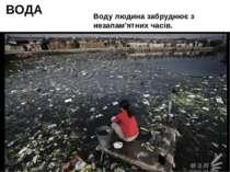 Воду людина забруднює з незапам'ятних часів. За багато тисячоліть всі звиклис...