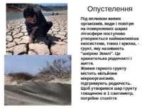 Опустелення Під впливом живих організмів, води і повітря на поверхневих шарах...