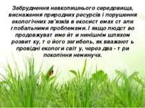 Забруднення навколишнього середовища, виснаження природних ресурсів і порушен...