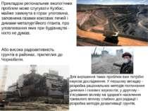 Прикладом регіональних екологічних проблем може слугувати Кузбас, майже замкн...