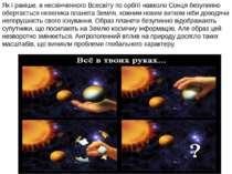 Як і раніше, в нескінченного Всесвіту по орбіті навколо Сонця безупинно оберт...