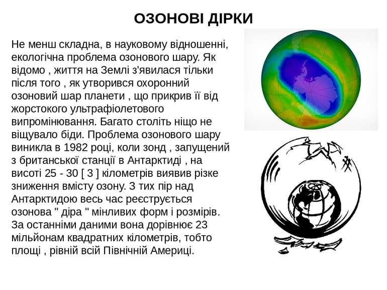 ОЗОНОВІ ДІРКИ Не менш складна, в науковому відношенні, екологічна проблема оз...