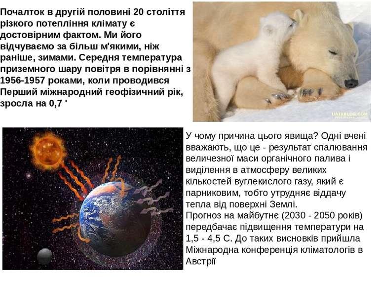 Почалток в другій половині 20 століття різкого потепління клімату є достовірн...