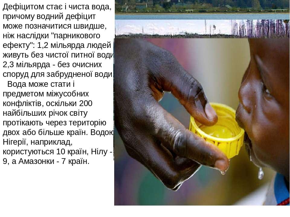 Дефіцитом стає і чиста вода, причому водний дефіцит може позначитися швидше, ...