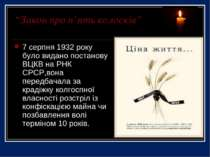 """""""Закон про п`ять колосків"""" 7 серпня 1932 року було видано постанову ВЦКВ на Р..."""