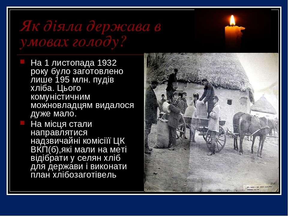 Як діяла держава в умовах голоду? На 1 листопада 1932 року було заготовлено л...