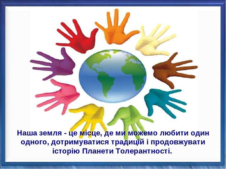 Наша земля - це місце, де ми можемо любити один одного, дотримуватися традиці...