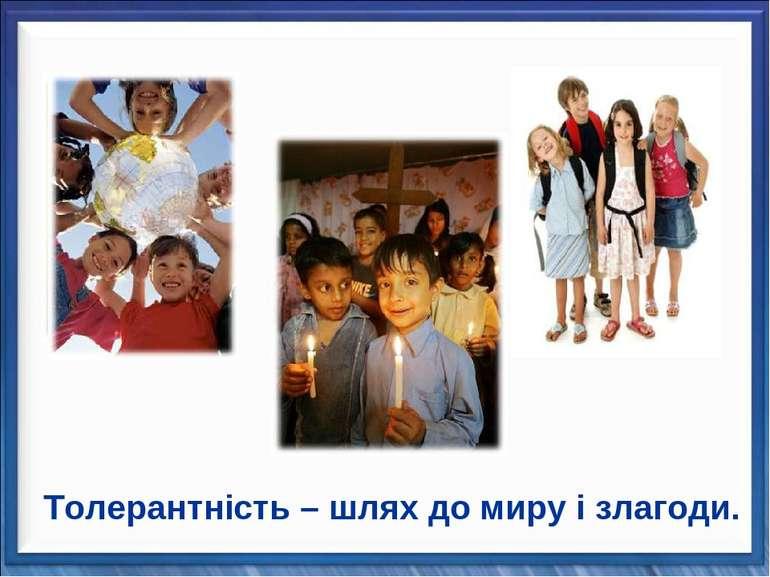 Толерантність – шлях до миру і злагоди.