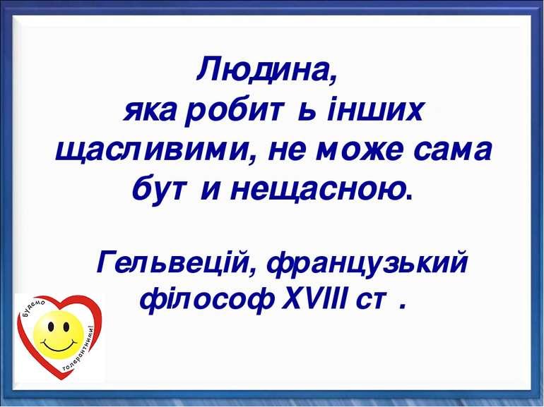 Людина, яка робить інших щасливими, не може сама бути нещасною. Гельвецій, фр...