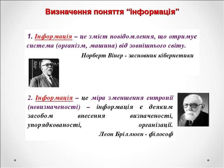 1. Інформація – це зміст повідомлення, що отримує система (організм, машина) ...